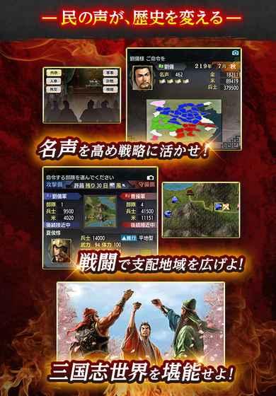 三国志5手机版