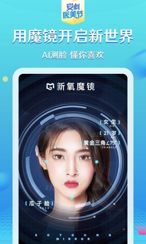 新氧魔镜app