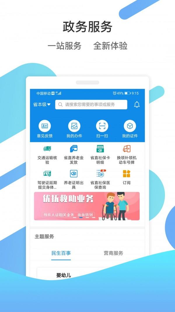 爱山东app客户端