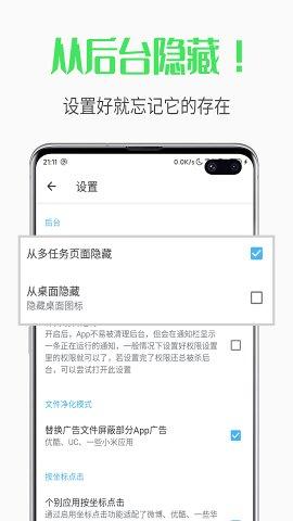 自动跳过app最新版本