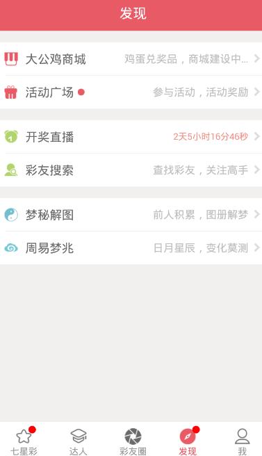 大公鸡七星彩下载正版2021