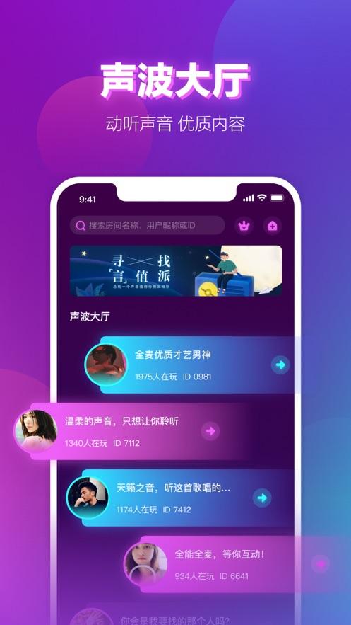 网易声波app