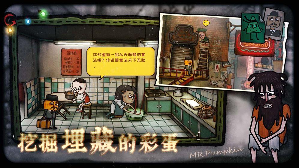 南瓜先生2九龙城寨内购版