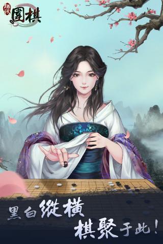 腾讯围棋(野狐)手机版