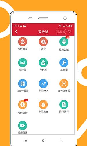 旺彩app