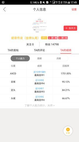 七星彩助手app