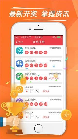 新浪爱彩下载手机版