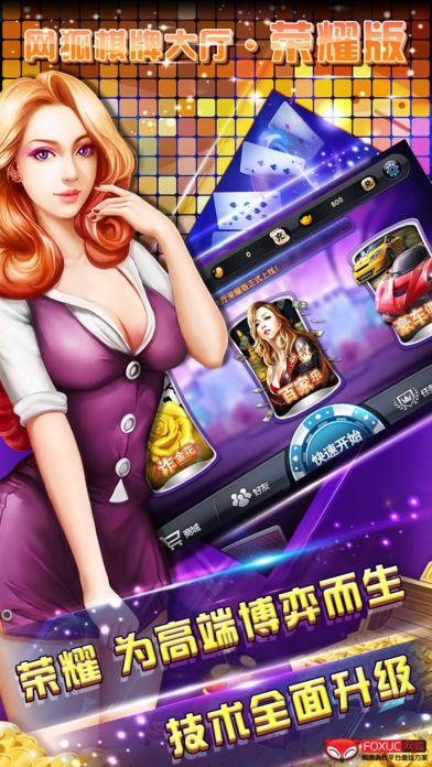 网狐棋牌app