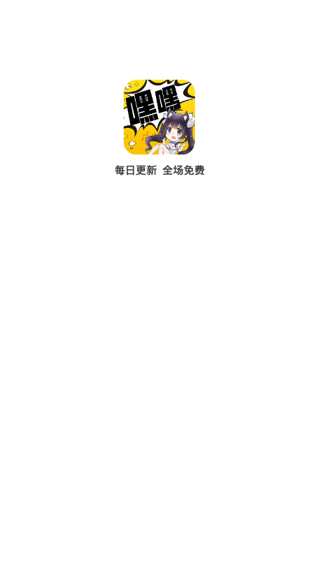 嘿嘿连载app漫画最新版