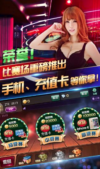 青岛网通棋牌app