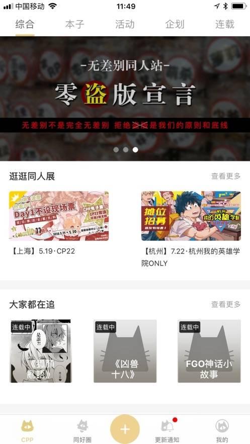 cpp app