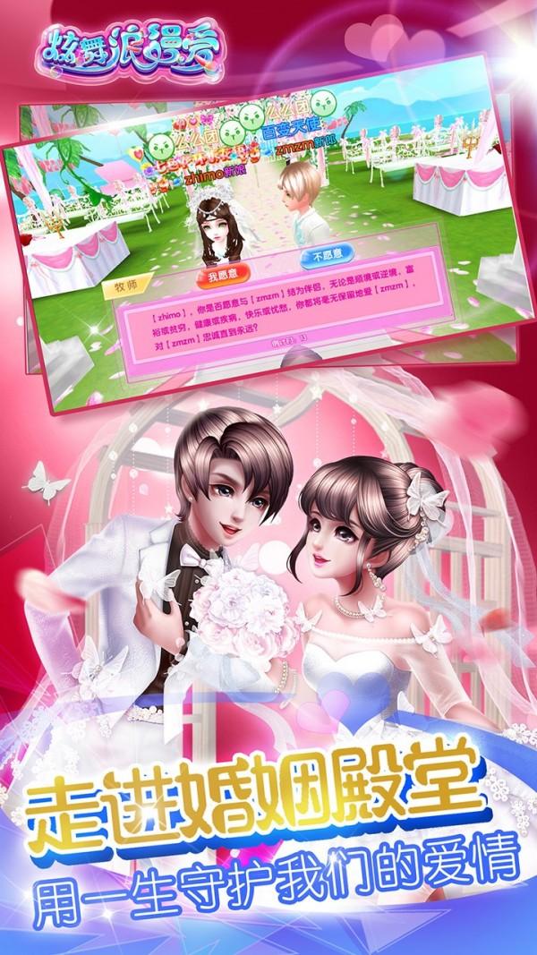 炫舞浪漫爱下载最新版