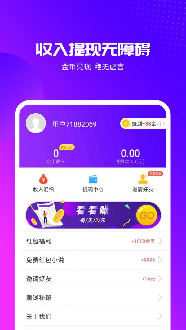 天天视频app安卓