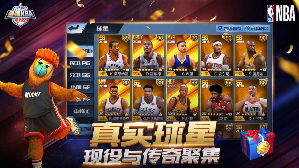 最强NBA手游官方版