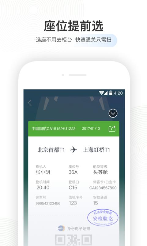 航旅纵横手机app
