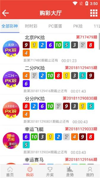九龙图库app软件