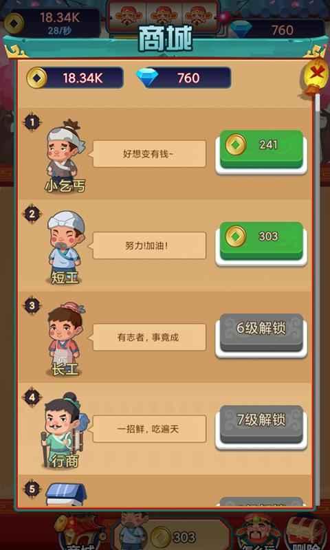 乞丐发财记合成游戏