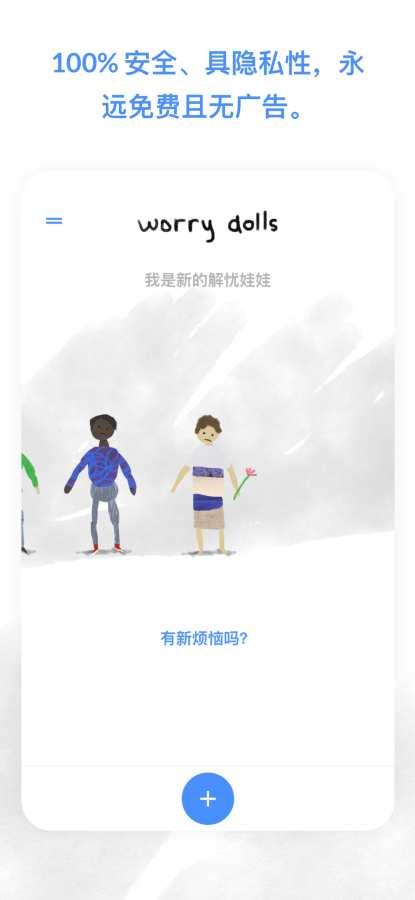 解忧娃娃下载中文版