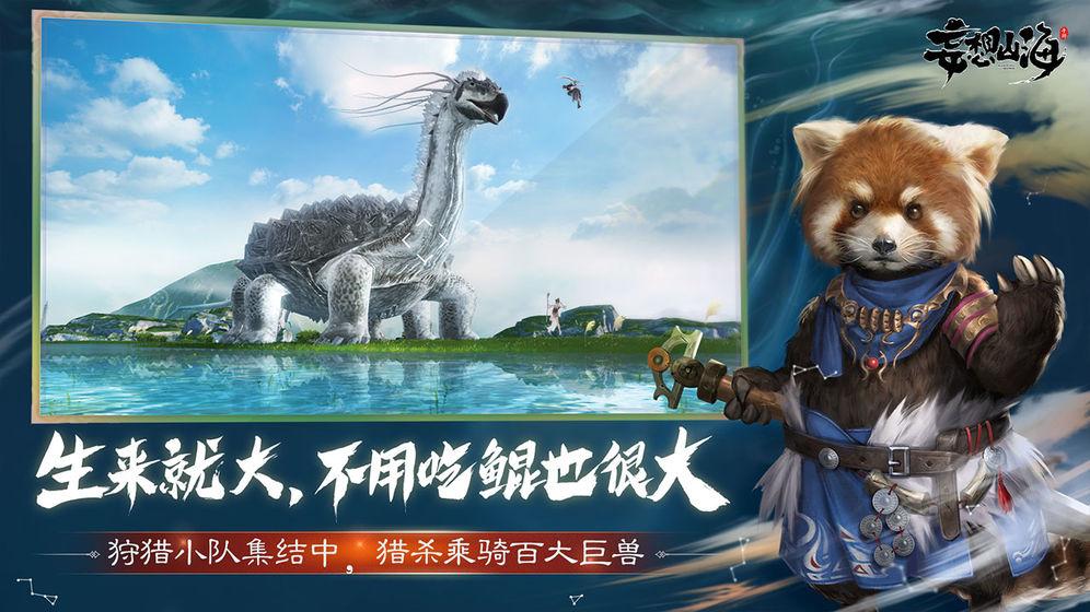 妄想山海经正版游戏