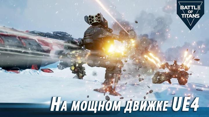 战斗泰坦手游