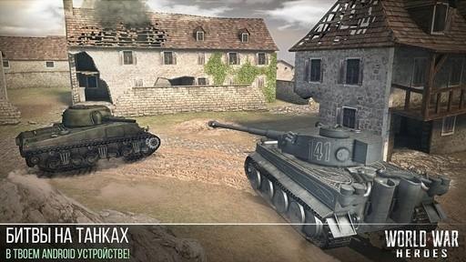 世界大战英雄最新版