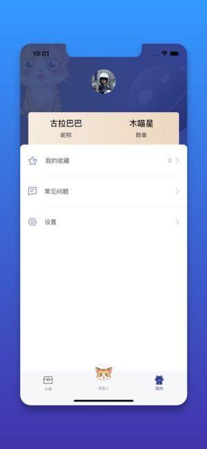 行走的喵星人app下载安装