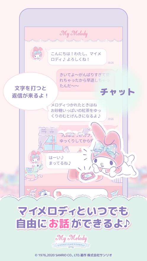 mymelody下载中文