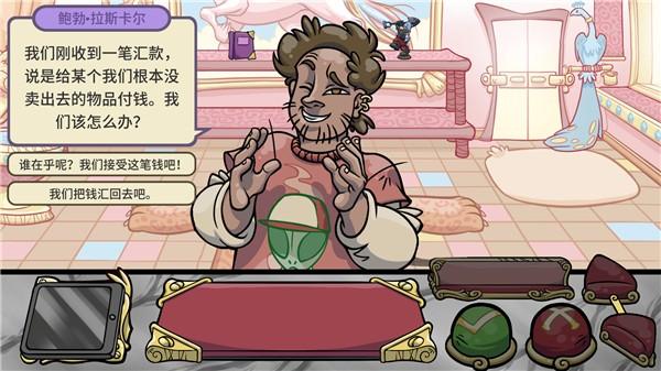当铺人生2安卓中文版