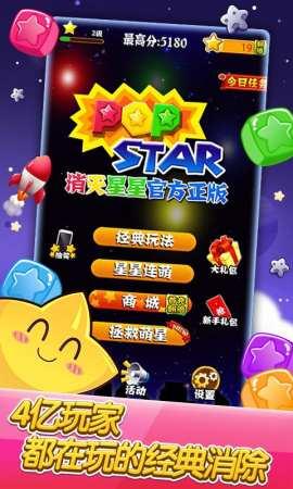 popstar游戏下载免费完整版