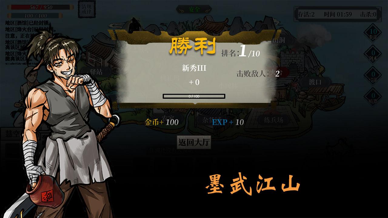 墨武江山游戏