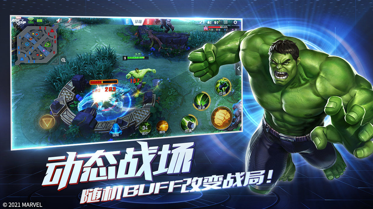 漫威超级战争手游中文版