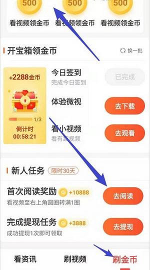 看亿点app下载红包版