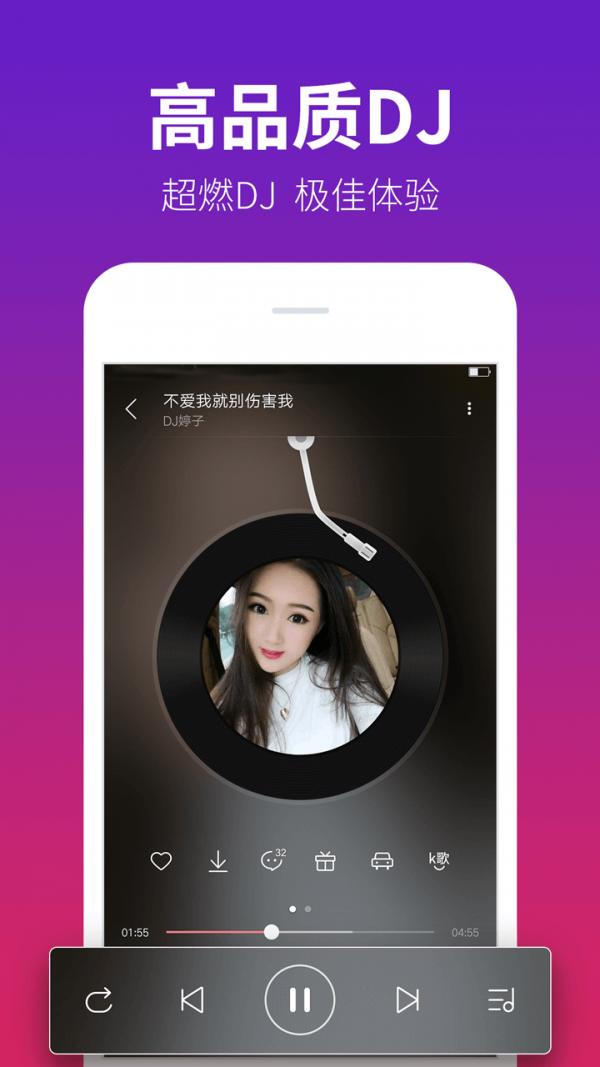DJ多多app