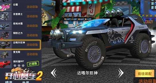 开心赛车2下载手机版