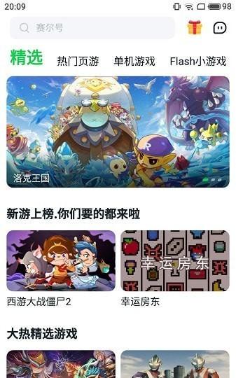 870游戏app最新