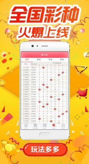 6分彩票app