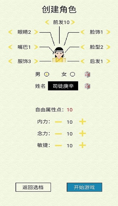 仙湖棋局游戏
